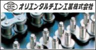 オリエンタルチエン工業(株)
