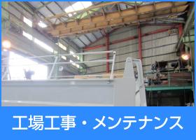 工場工事・メンテナンス