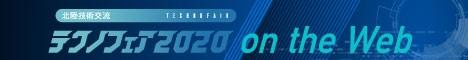 テクノフェア2020 on the Web