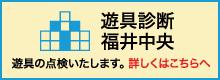 遊具診断福井中央