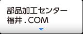 部品加工センター福井.COM