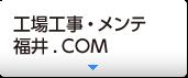 工場工事・メンテ福井.COM